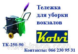 Тележка для уборки вокзалов Kolvi ТК-250-90