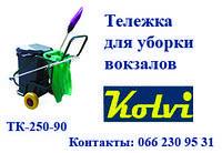 Тележка для уборки вокзалов Kolvi ТК-250-90, фото 1