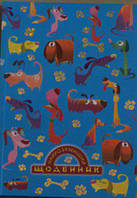 Дневник школьный, Щоденник найрозумніший, Аркуш