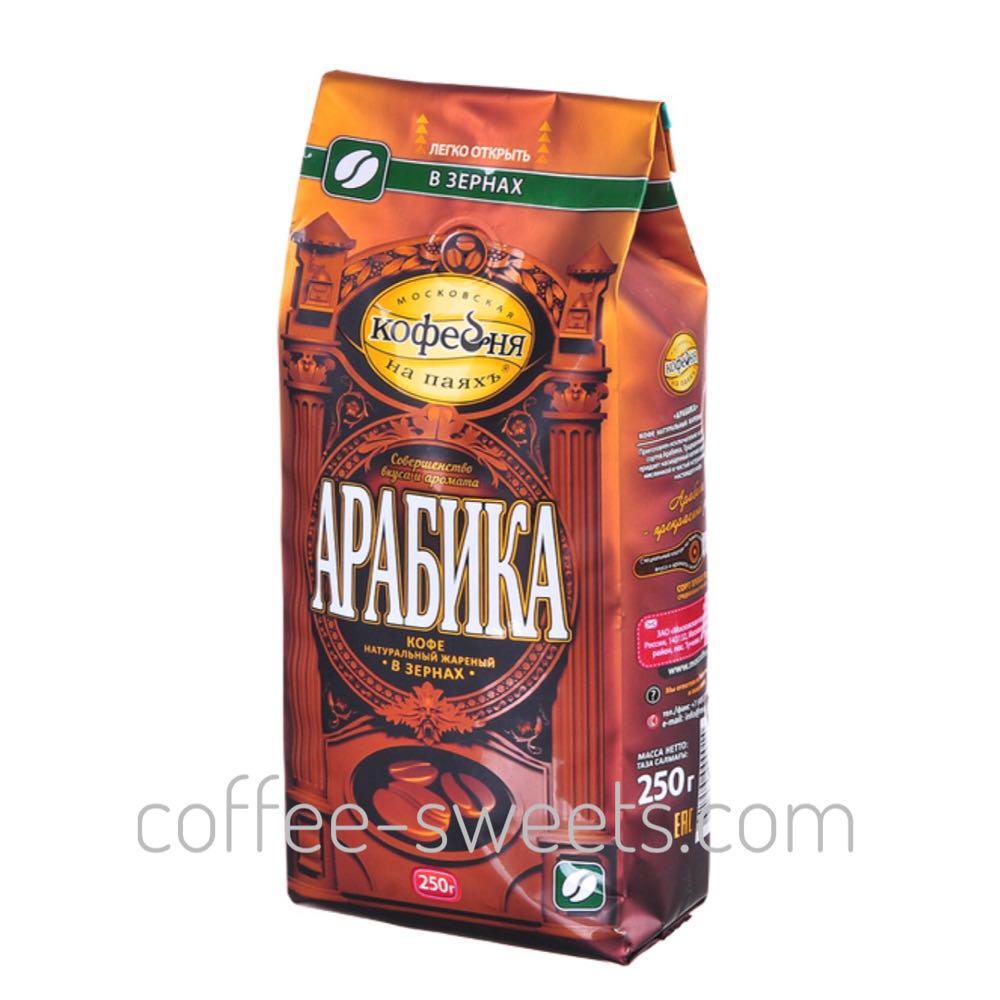 Кофе в зернах Московская кофейня на паяхъ Арабика 250 г