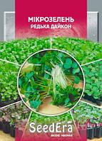Семена Дайкона (Редька) Микрозелень SeedEra10 г.