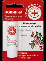 """Гигиеническая помада от ТМ """"Домашний доктор"""" с шиповником и  маслом жожоба"""