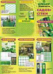 Шпалерна огіркова сітка Конюшина Ш 130 зелена 1,7*10 м, фото 4