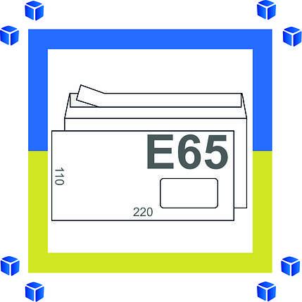 Конверты E65 (DL) СКЛ с окном (110х220 мм),бел. (0+0), фото 2