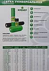 Пластиковая сетка универсальная Клевер У 12 Зеленая, фото 4