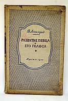 "Книга: Дмитрий Аспелунд, ""Развитие певца и его голоса"""