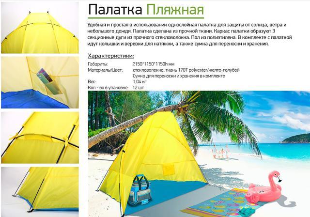 Палатка пляжная (описание)