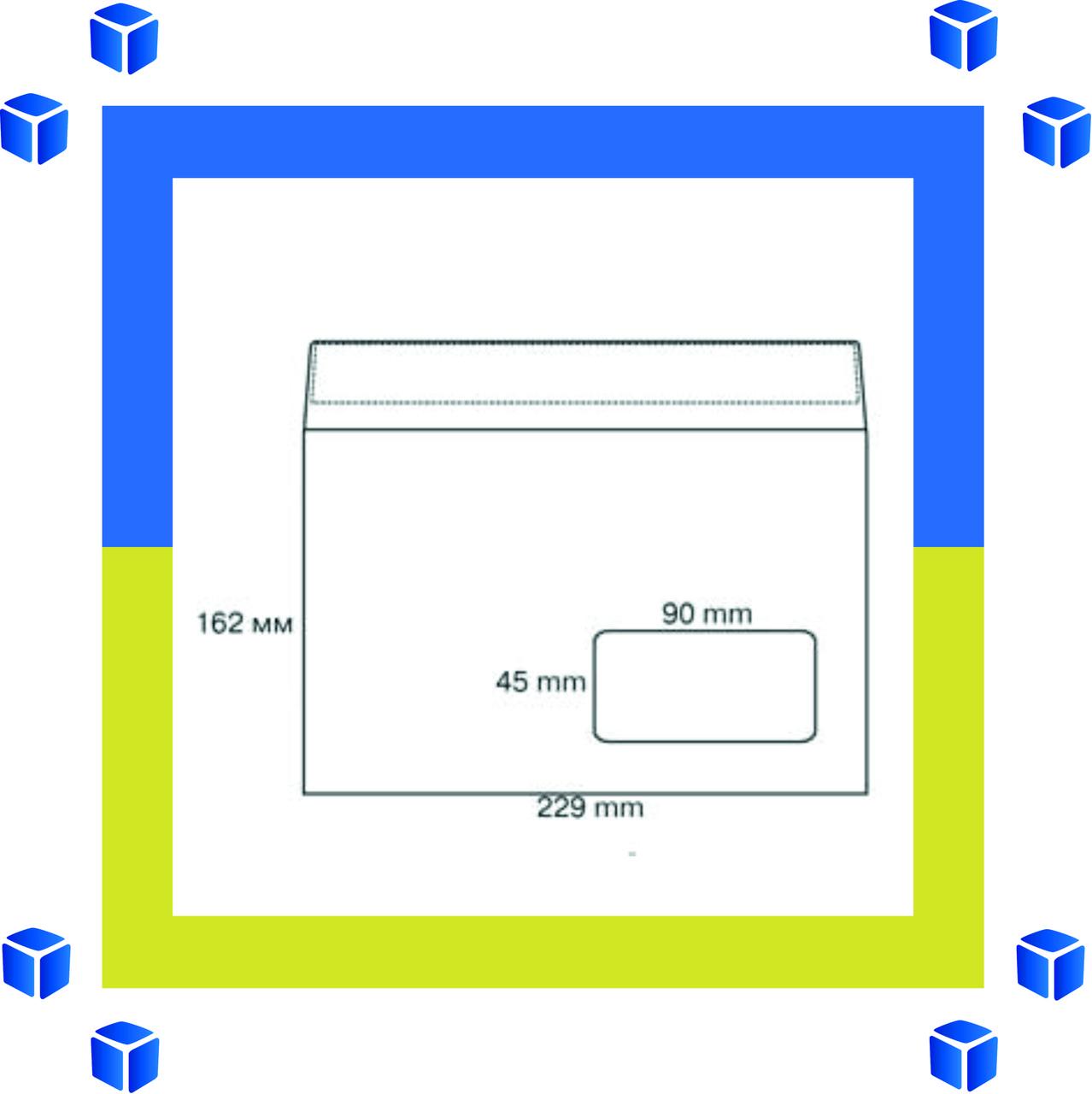 Конверт С5 (162х229) вікно, скл, бел. (0+0)