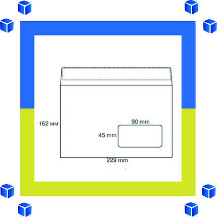 Конверт С5 (162х229) вікно, скл, бел. (0+0), фото 2
