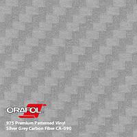 Карбоновая серебристо-серая пленка Oracal 975 3D Carbon