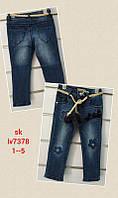 Джинсовые брюки  для девочек оптом, Setty Koop, 1-5 рр.