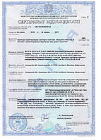 Сертификаты соответствия торговой марки Hansgrohe Германия