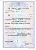 Сертификаты соответствия торговой марки Oras Германия