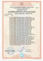 Сертификаты соответствия торговой марки GFItaly
