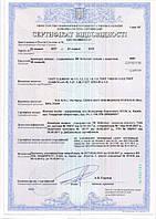 Сертификаты соответствия торговой марки InGenius Италия