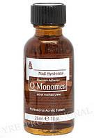 Ликвид (мономер) 28 мл для наращивания ногтей QMonomer YRE \ 69.08
