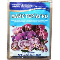 Мастер Агро 25 для орхидей