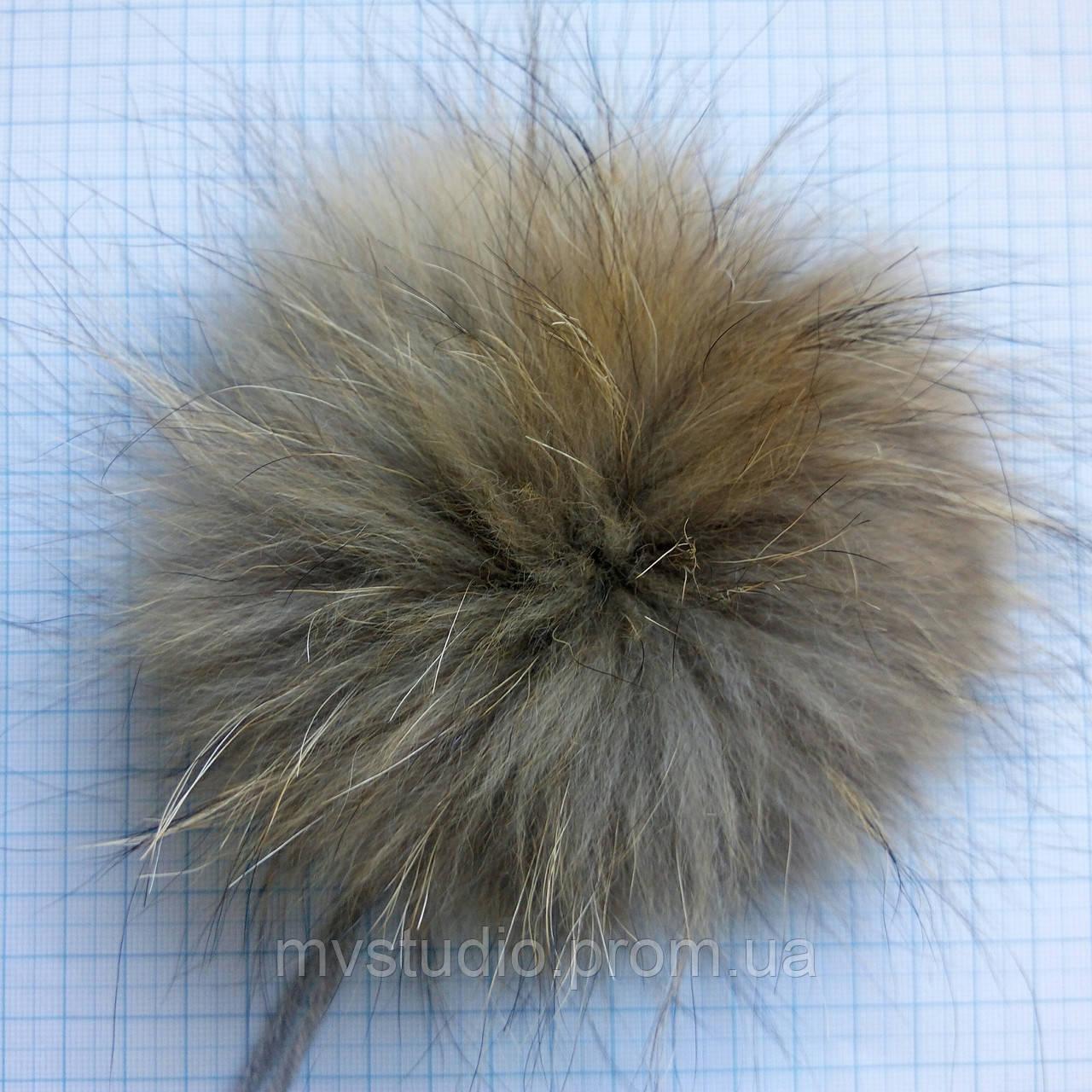 Помпон из натурального меха енота - 15 см