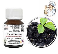 Ароматизатор Шелковица/Mulberry 30мл