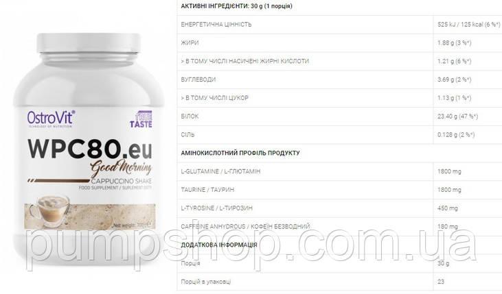 Протеин Ostrovit Wpc80 Good Morning-700 грамм, фото 2
