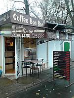 Реклама для кофейни. Изготовление наружной рекламы для кофе. Креативно