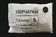 Перчатки одноразовые из полиэтилена