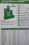 Сетка пластиковая декоративная Клевер Д 10 Зеленая, фото 5