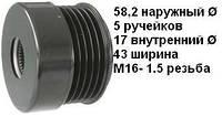 Шкив инерционный генератора OPEL Astra G, Caravan, Combo, Corsa C, Signum, Vectra C, Zafira A