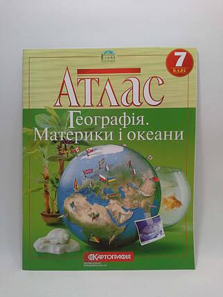 Атлас Географія 7 класКартографія Географія материків і океанів, фото 2