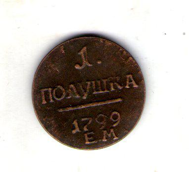 Росія ПОЛУШКА 1799 рік Павло I