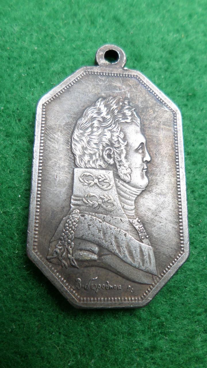 """Росія медаль """"За мандрівку навколо світу"""" 1803-1806"""