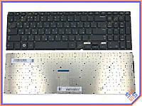 Клавиатура для Samsung NP700Z5A ( RU Black без рамки). Оригинальная. Русская раскладка