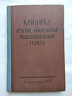 Клиника и лечение заболеваний пищеварительного тракта. Сборник научных работ.  1958 год, фото 1