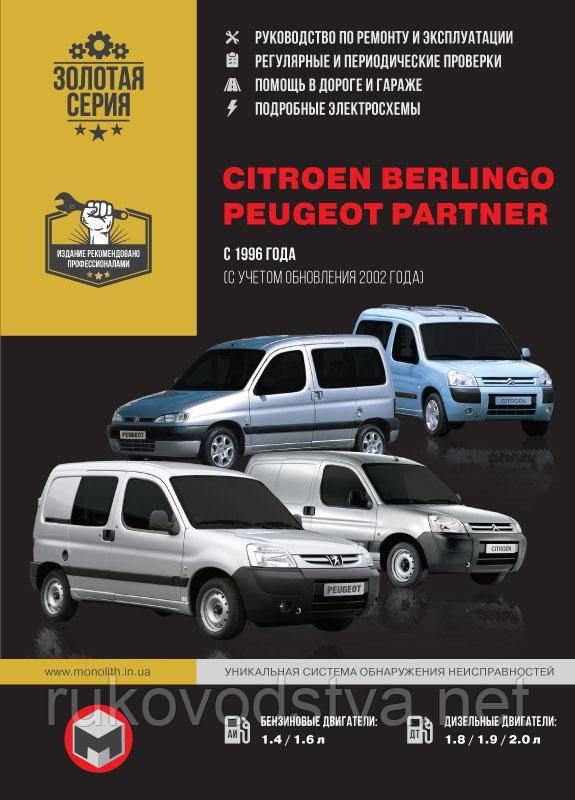 Книга Peugeot Partner, Citroen Berlingo бензин, дизель 1996-2007 Руководство по ремонту, эксплуатации