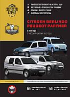 Книга Peugeot Partner, Citroen Berlingo бензин, дизель 1996-2007 Руководство по ремонту, эксплуатации, фото 1