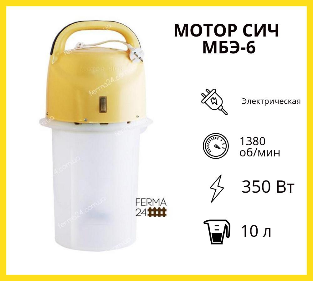 Маслоробка Мотор Січ МБЭ-6