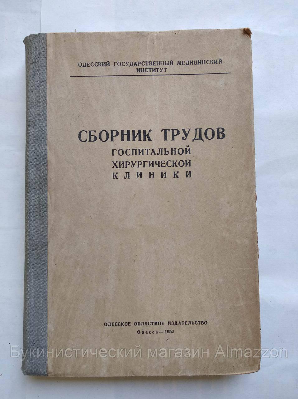 Сборник трудов госпитальной хирургической клиники 1950 год