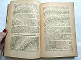 Сборник трудов госпитальной хирургической клиники 1950 год, фото 5