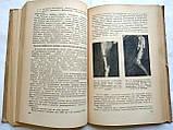 Сборник трудов госпитальной хирургической клиники 1950 год, фото 7
