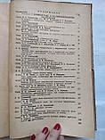 Сборник трудов госпитальной хирургической клиники 1950 год, фото 8