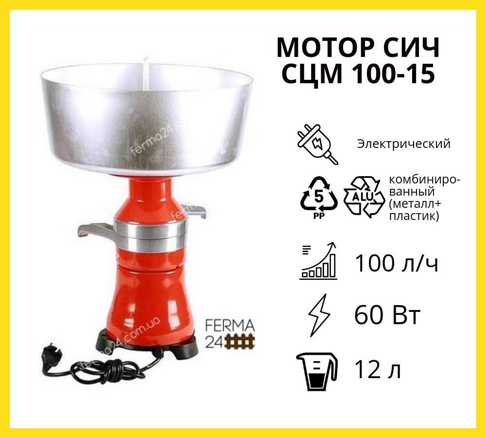 Сепаратор электрический Мотор Сич СЦМ 100-15