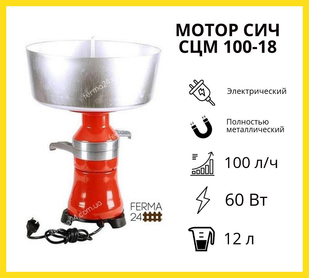 Сепаратор электрический Мотор Сич СЦМ 100-18