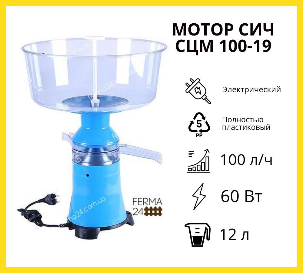 Сепаратор электрический Мотор Сич СЦМ 100-19