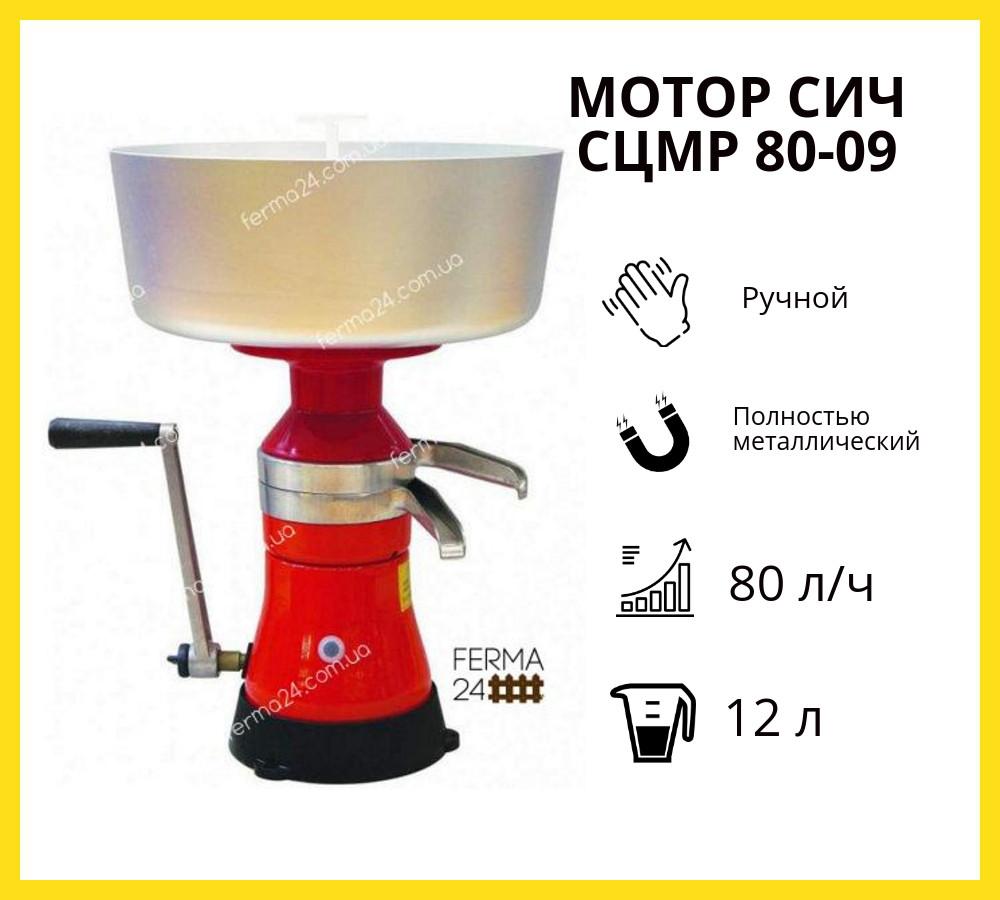 Сепаратор ручной Мотор Сич 80-09