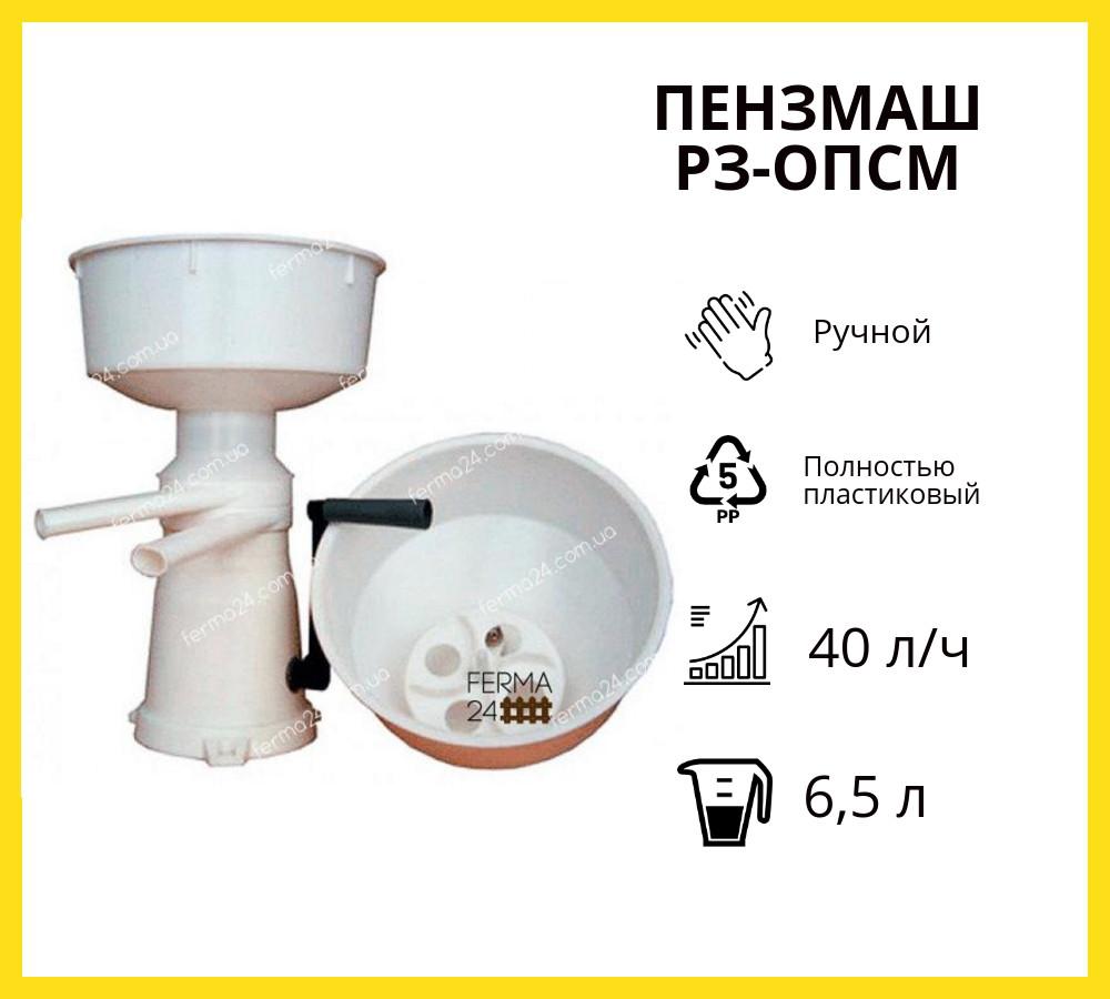 Сепаратор-маслобойка РЗ-ОПС-М Пензмаш