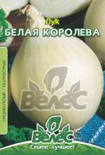 ТМ ВЕЛЕС Лук Белая королева 2,5г МАКСИ