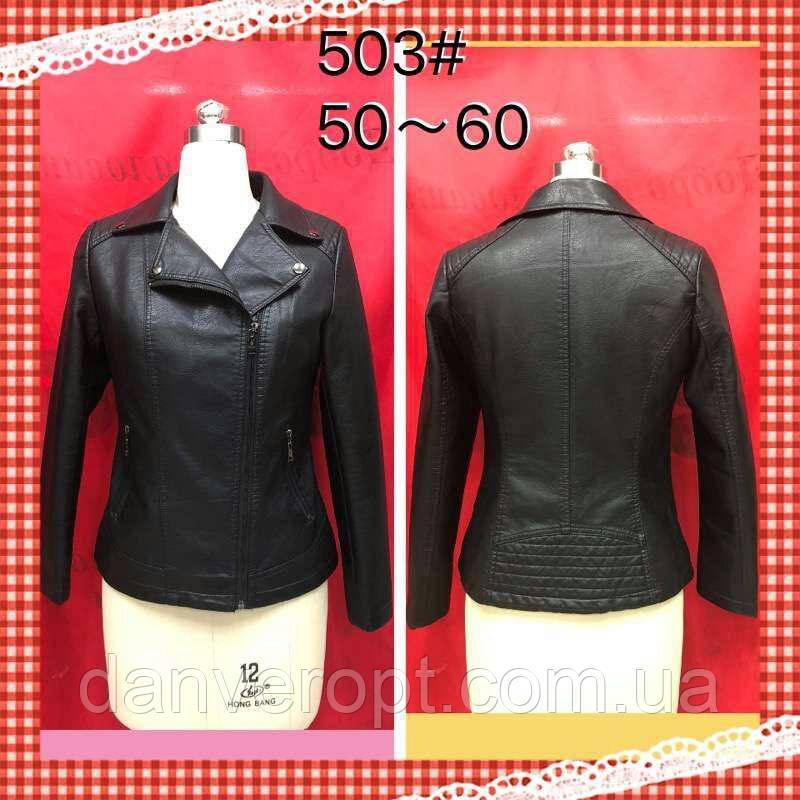 d3f8f618 Куртка косуха женская кожзам стильная размер батал 50-60 купить оптом со  склада 7км Одесса