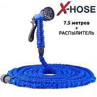 Удлиняющийся поливочный шланг - 7,5м. X-hose (Икс-Хуз)