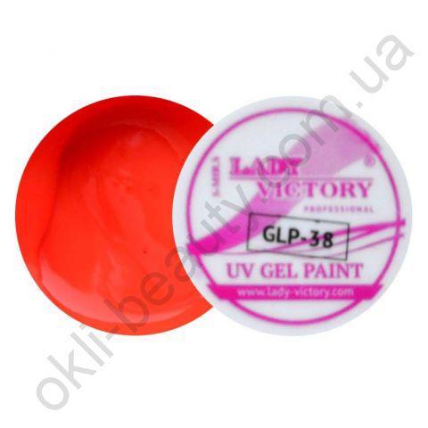 Гель-фарба Lady Victory, (5 грам) GLP-38