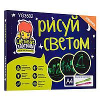 """Набор для рисования """"Рисуй светом"""" YG-3502 формат А4 Хит продаж!"""